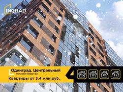ЖК «Одинград» — квартиры с отделкой и без Ипотека от 3,7%. Рассрочка 0%